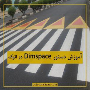 آموزش دستور Dimspace در اتوکد