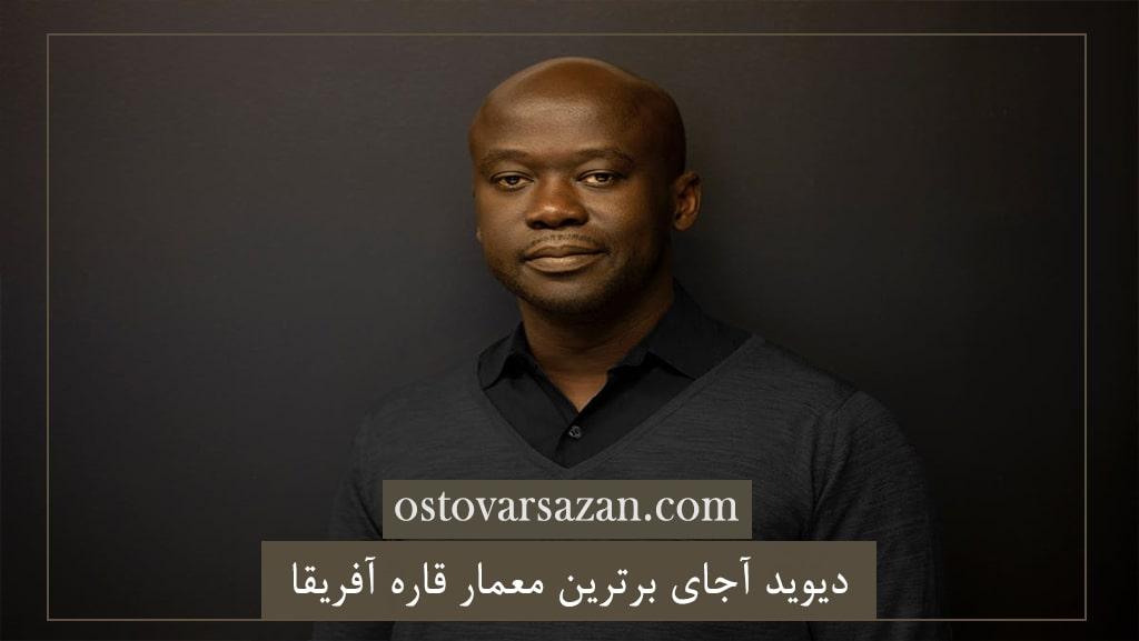 دیوید آجای معمار برتر غنا - استوارسازان
