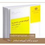 آییننامه 2800 کتابی که ملاک طراحی سازهها است!