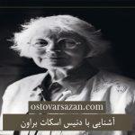 زندگینامه و معرفی آثار دنیس اسکات براون