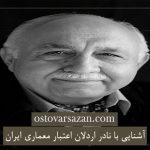 زندگینامه و معرفی آثار نادر اردلان