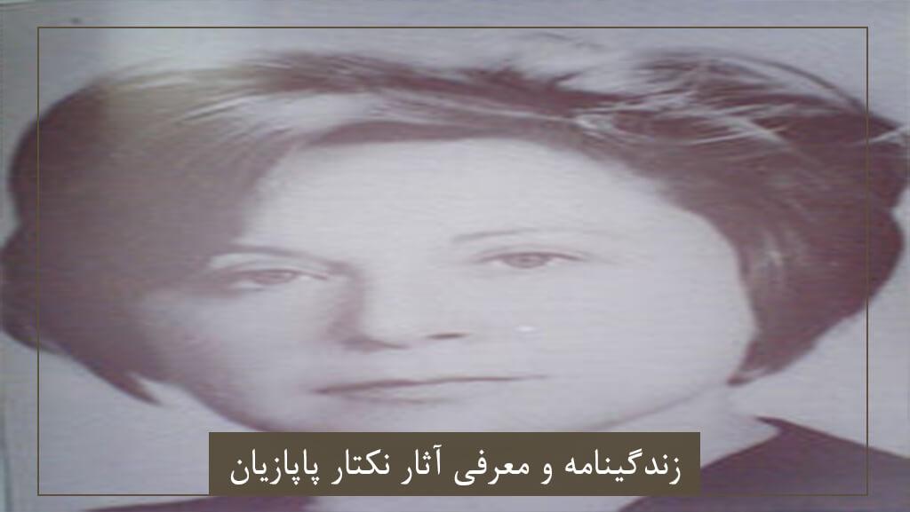 آشنایی با اولین معمار زن ایرانی نکتار پاپازیان - استوارسازان