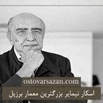 زندگینامه و معرفی آثار اسکار نیمایر