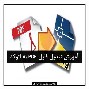 تبدیل فایل PDF به اتوکد -استوارسازان