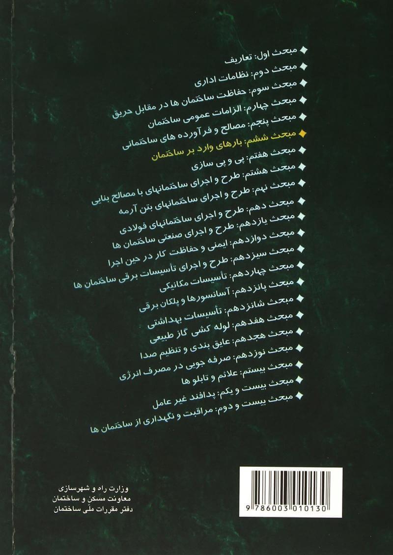 فهرست سرفصل های کتاب مبحث 6 مقررات ملی ساختمان - استوارسازان