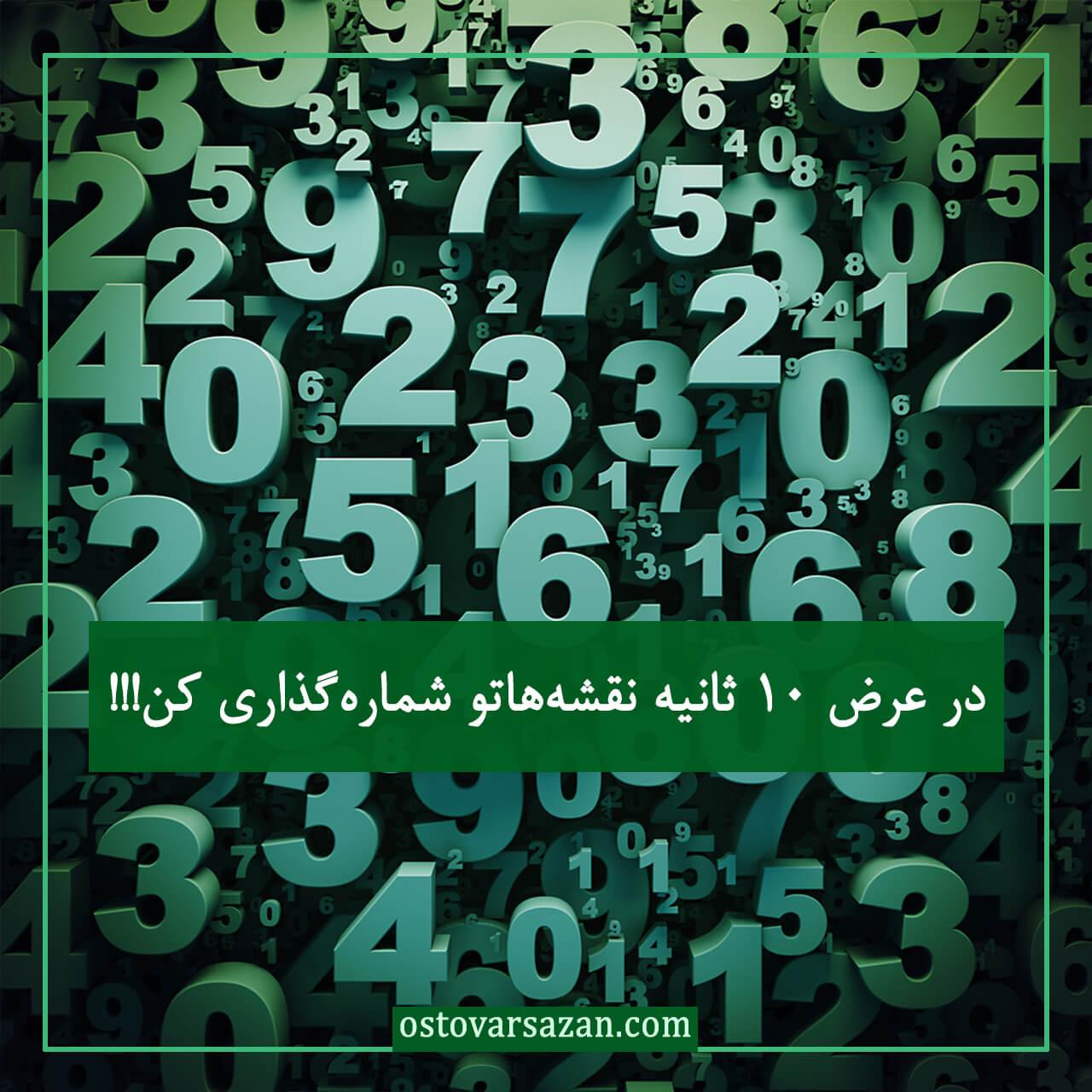 چگونه در فضاهای مختلف شماره گذاری کنیم