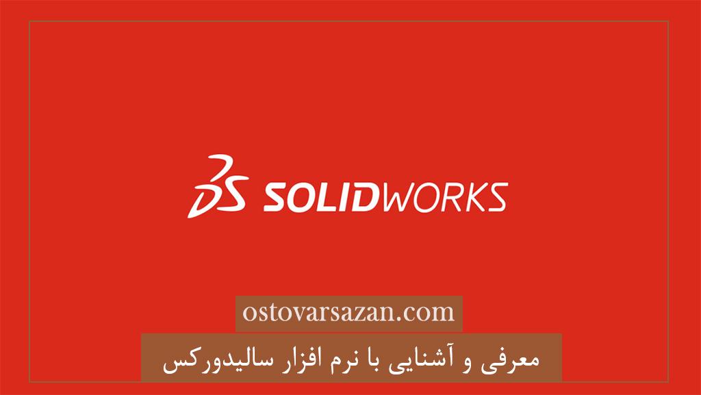 آموزش کامل نرم افزار سالیدورک - استوارسازان