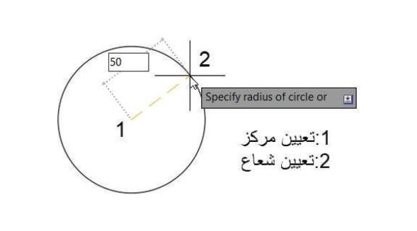 ترسیم دایره با معرفی مرکز و شعاع دایره - آموزش دستور Circle - استوارسازان