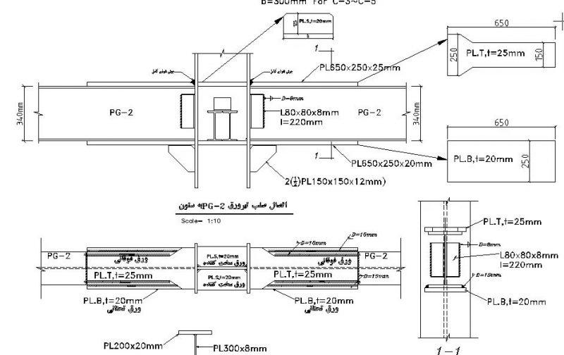 بررسی نقشه های ازبیلت ساخت اسکلت سازه فلزی - استوارسازان