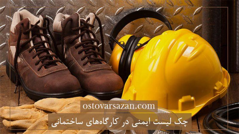 نکات ایمنی در کارگاه ساختمانی شامل چه مواردی است؟ - استوارسازان