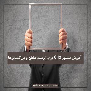 آموزش دستور CLIP - استوارسازان