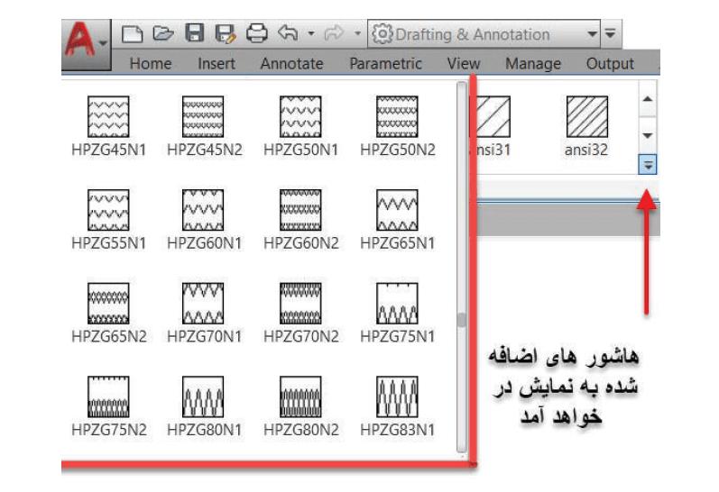 اضافه کردن هاشور به اتوکد بصورت تصویری . استوارسازان