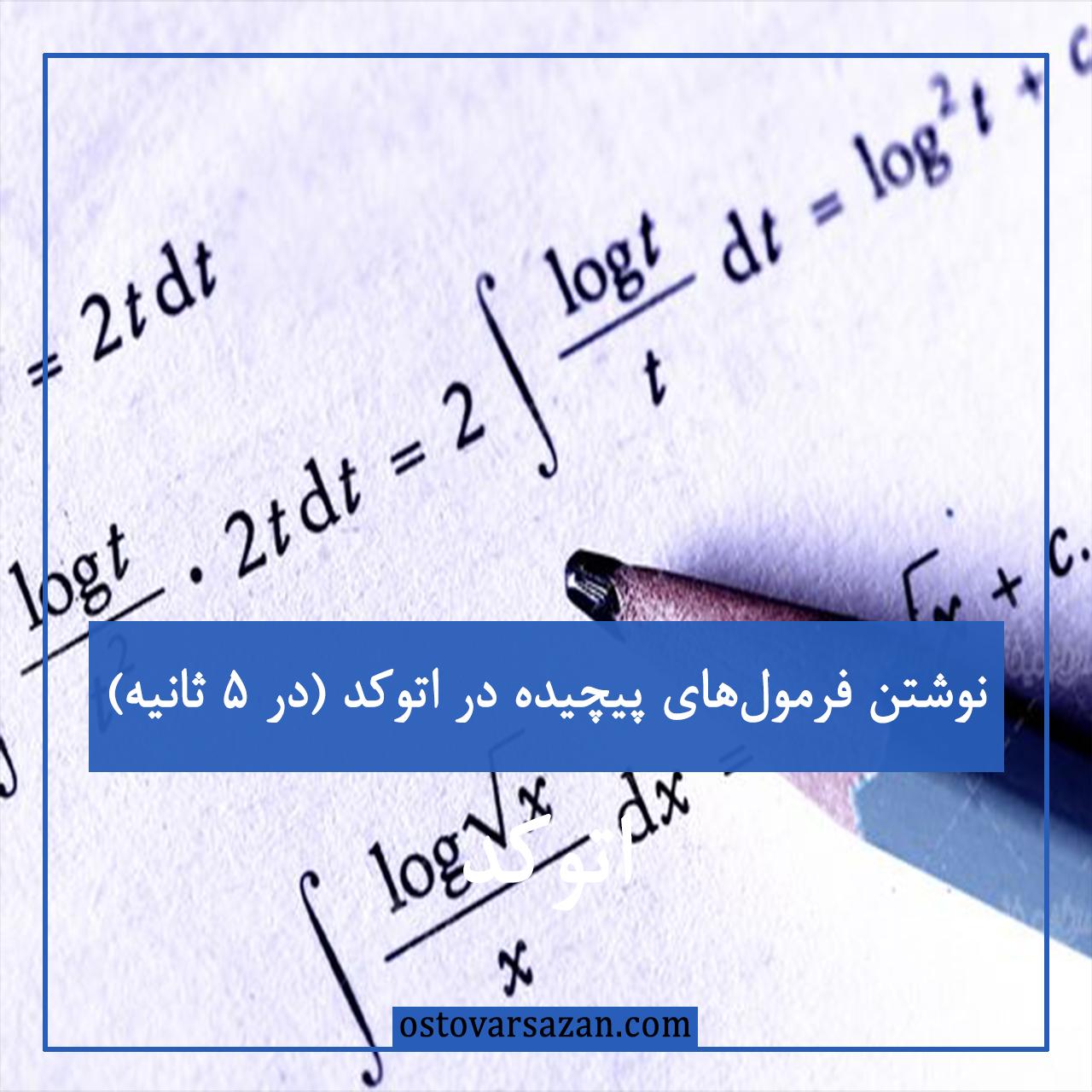 روش نوشتن فرمول در اتوکد - استوارسازان