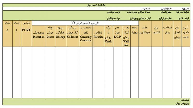 جدول نمونه فرم کنترل کیفیت جوشکاری - بازرسی جوش - استوارسازان