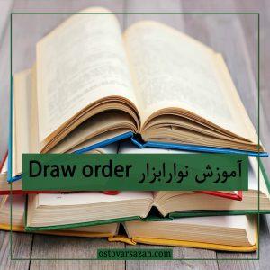 دستور Draw Order - استوارسازان