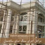 آموزش تصویری نصب سنگ نمای ساختمان