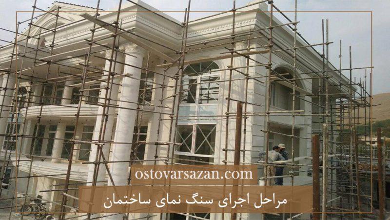 چگونگی نصب و اجرای سنگ نمای ساختمان - استوارسازان