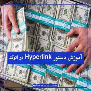 آموزش دستور Hyperlink - استوارسازان