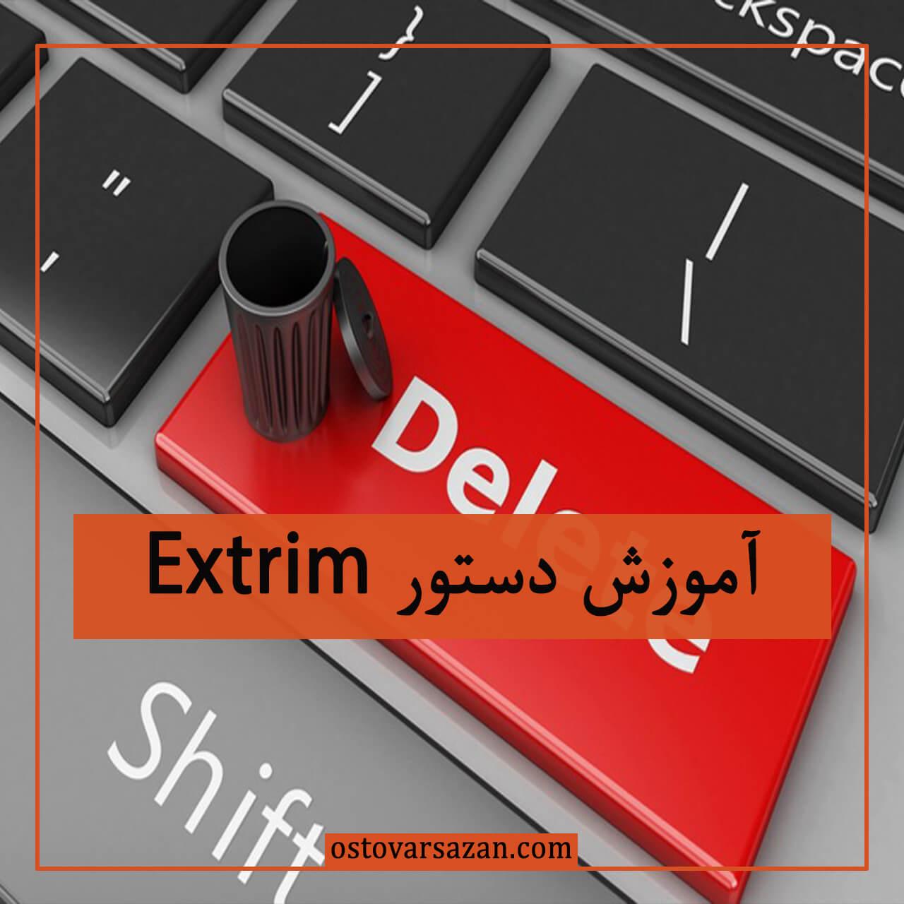 دستور extrim