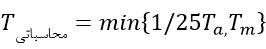 روش های تحلیلی - زمان تناوب سازه - استوارسازان