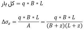 با مستطیلی با شدت q- فرمول های درس مکانیک خاک - استوارسازان 2