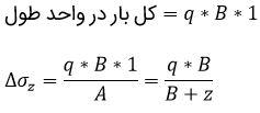 با نواری با شدت q - فرمول های درس مکانیک خاک - استوارسازان