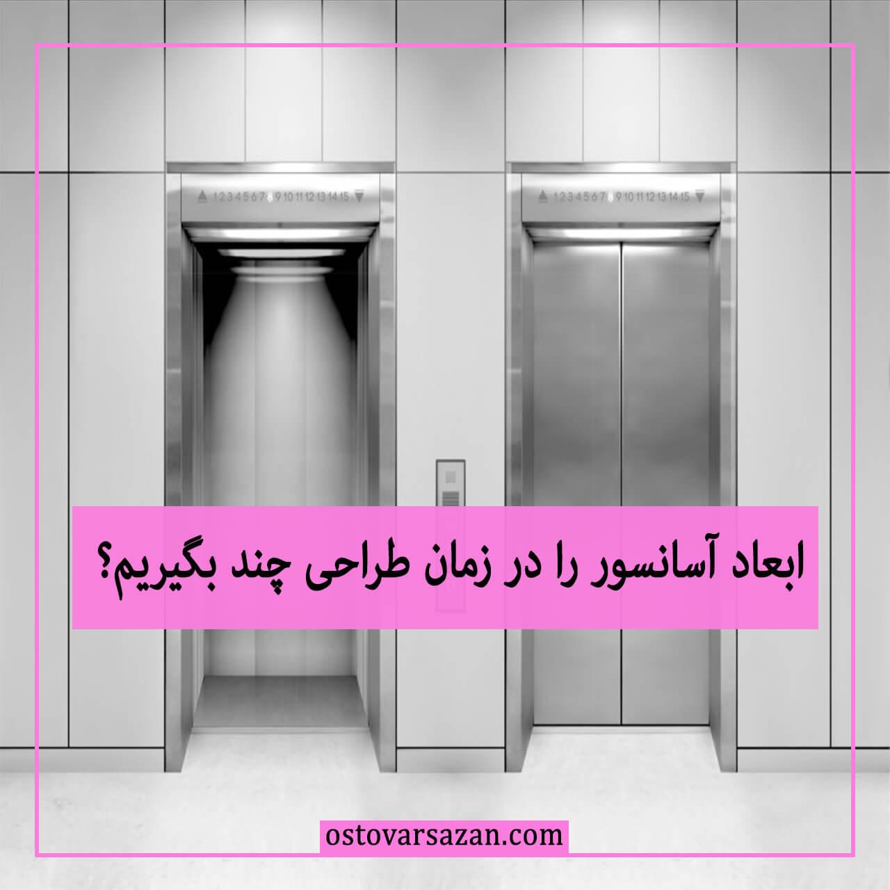 ابعاد و اندازه استاندارد انواع آسانسور