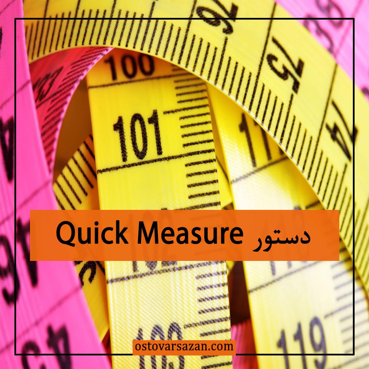 دستور Quick Measure برای درج اندازه در اتوکد