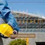 نظارت و کنترل ساختمان