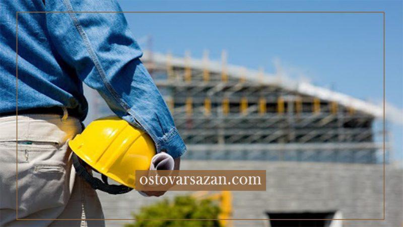 آشنایی با قوانین و مصوبه های نظارت و کنترل ساختمان - استوارسازان