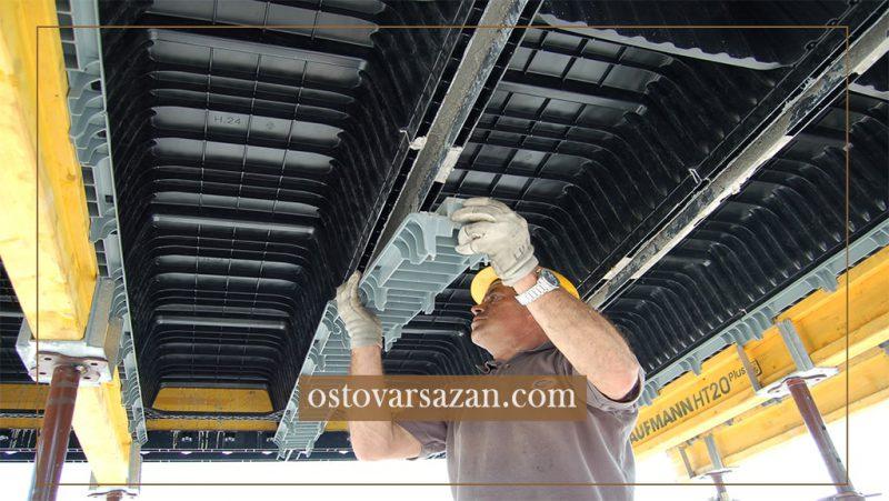 آشنایی با سقف اسکای ریل(skyrail) - استوارسازان
