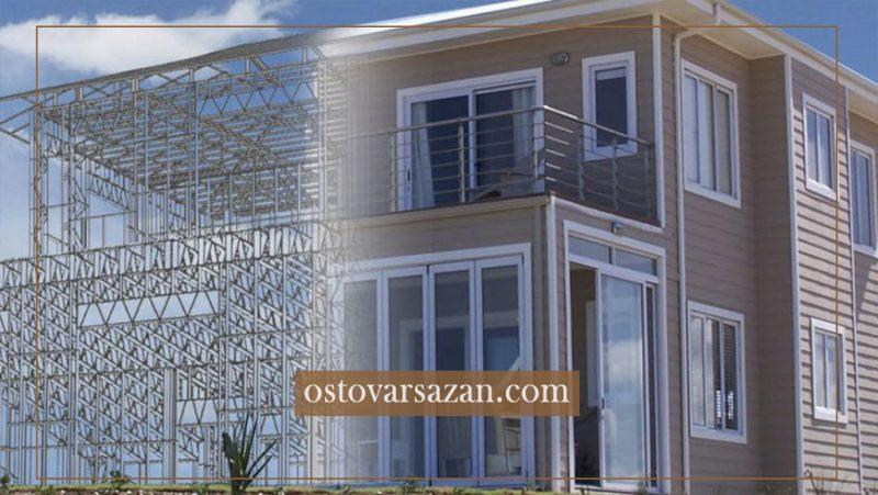 سیستم قاب فولادی سبک نورد سرد (ساختمان lsf) - استوارسازان