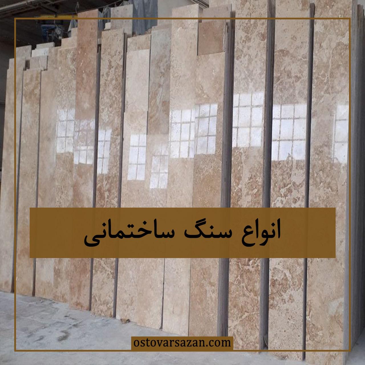 انواع سنگ ساختمانی - استوارسازان