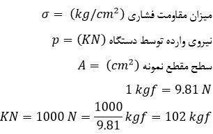 فرمول 4 آزمایش تعیین مقاومت فشاری بتن - استوارسازان