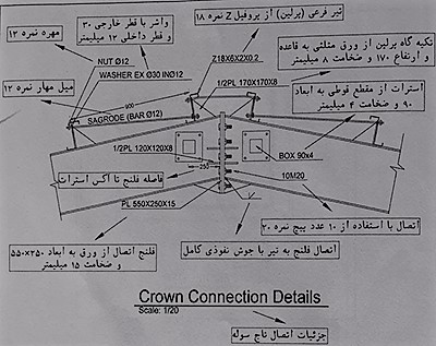 نقشه جزئیات اتصال تاج سوله - نقشه خوانی سوله - استوارسازان
