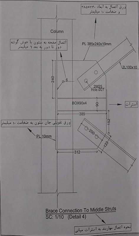 جزئیات اتصال مهاربند به ستون در قسمت میانی - نقشه خوانی سوله - استوارسازان