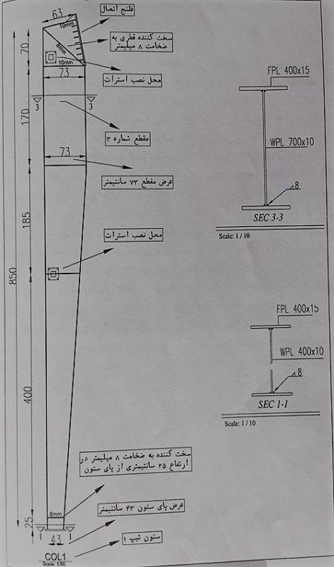 جزئیات ستون سوله با مقطع غیر منشوری - نقشه خوانی سوله - استوارسازان