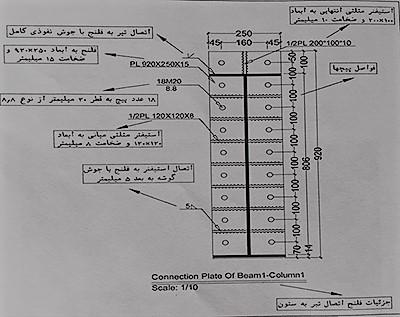 جزئیات فلنج اتصال تیر به ستون - نقشه خوانی سوله - استوارسازان