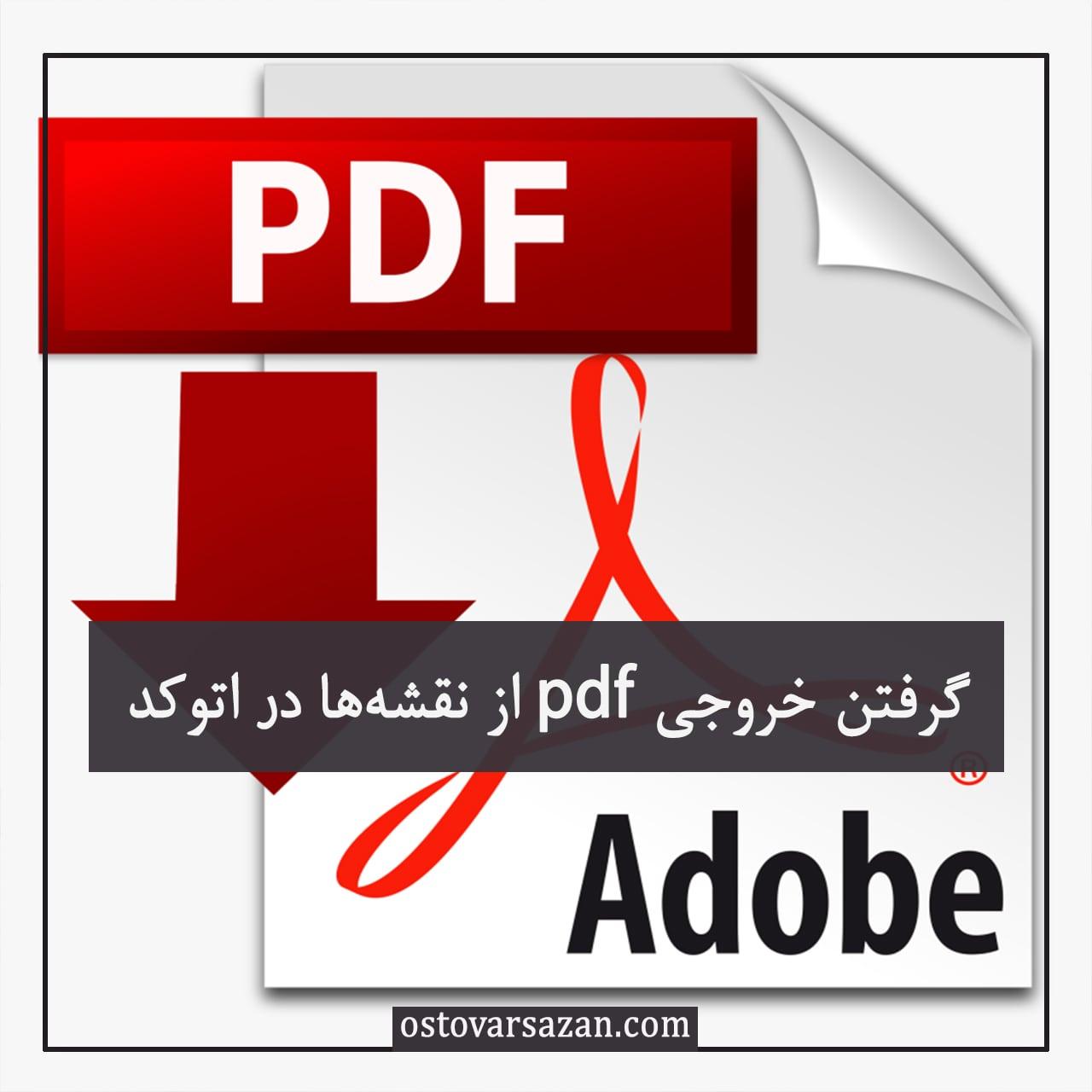 pdf در اتوکد - استوارسازان